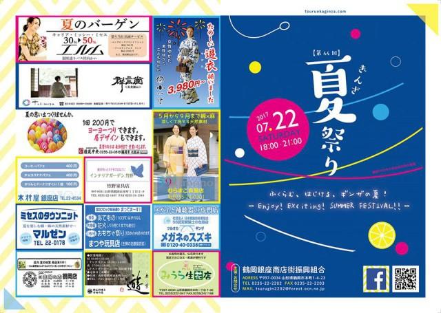 鶴岡銀座夏祭りが開催されます♪
