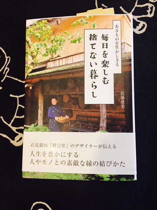 群言堂の松場登美さんの新書をゲットしました♫