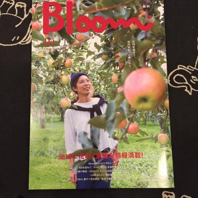 Bloomさんの10月号に載せて頂きました!