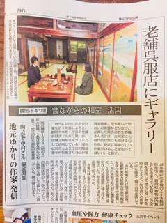 中村知美 陶展 昨日の山形新聞さんに取り上げて頂きました。