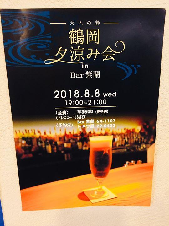 Bar 紫蘭さんにて 「鶴岡夕涼み会」を開催いたします。