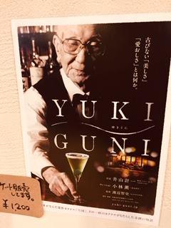 「YUKIGUNI」前売りチケットございます。