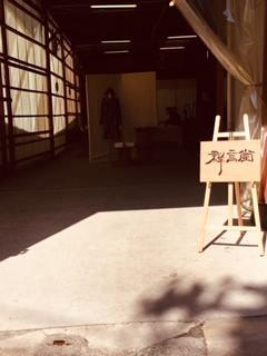 水曜日に群言堂の秋冬ものの展示会を見に渋谷に行ってきました!