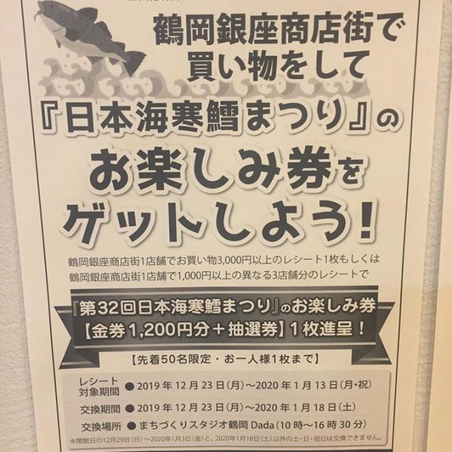 鶴岡銀座商店街で3000円分のお買い物をすると先着50名様にもれなく