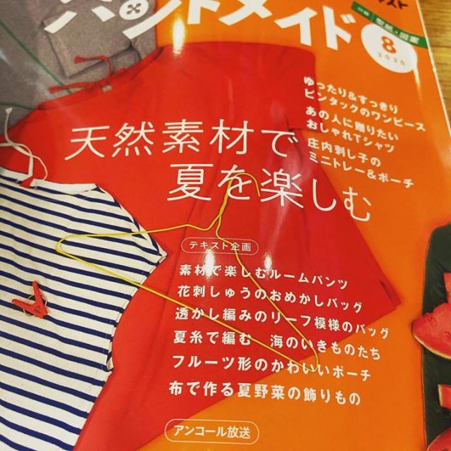 ★8月12日(水)〜16日(日)まで夏季休業を頂きます★