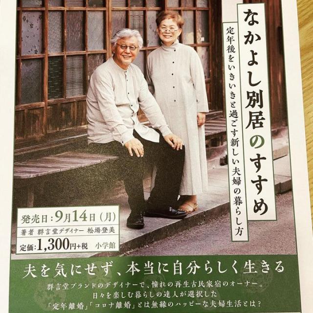 群言堂のデザイナー兼社長の登美さんが本を出されました。