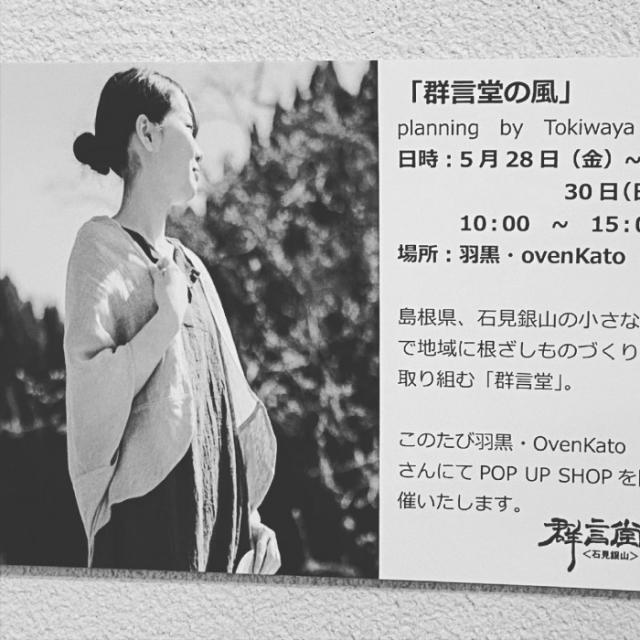 群言堂の風 at 羽黒ovenKato