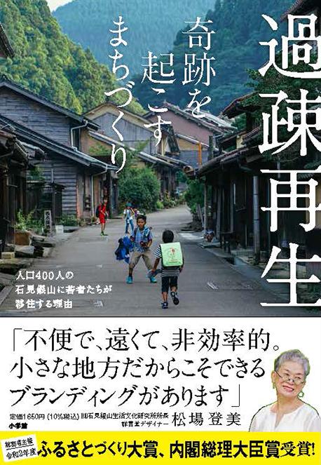 登美さんの新刊「過疎再生 奇跡を起こすまちづくり」