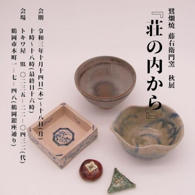 鷺畑焼 藤右衛門窯 秋展 「荘の内から」